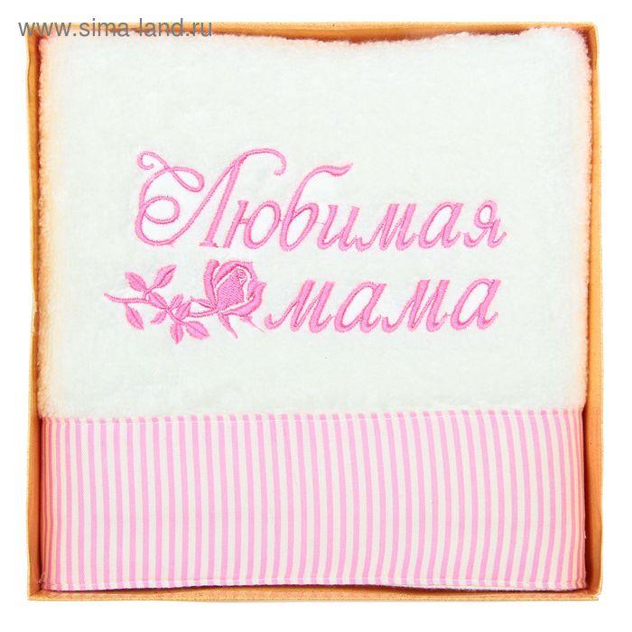 "Полотенце с вышивкой ""Любимая мама"" 32 х 70 см, 450 гр/м2"