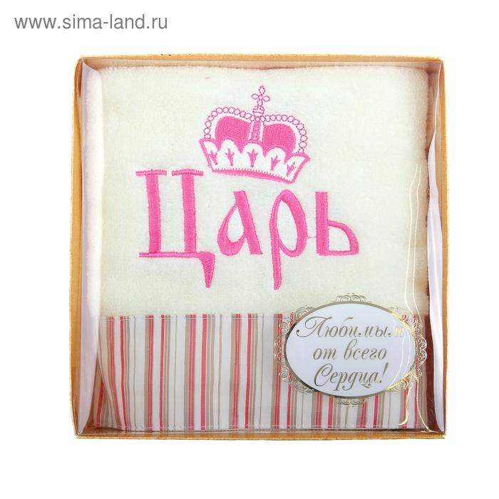 "Полотенце с вышивкой ""Царь"" 32 х 70 см, 450 гр/м2"
