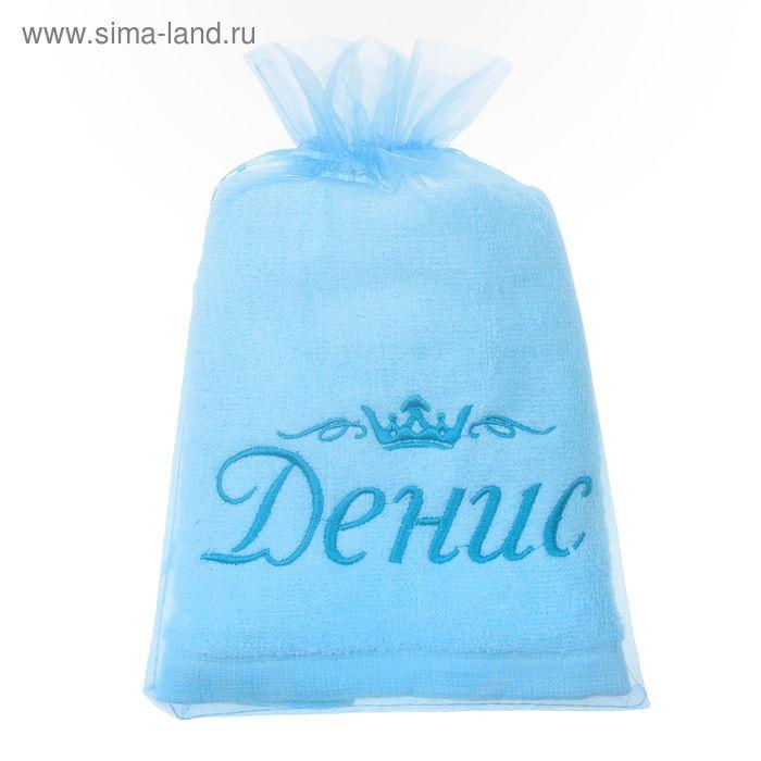 """Полотенце с вышивкой """"Денис"""" 32 х 70 см, 380 гр/м2"""