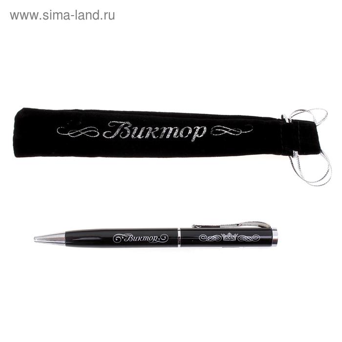 """Ручка """"Виктор"""", в бархатном мешочке"""