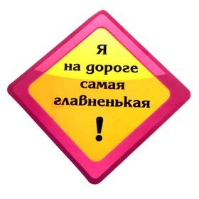 """Наклейка на авто """"Я на дороге главненькая"""""""