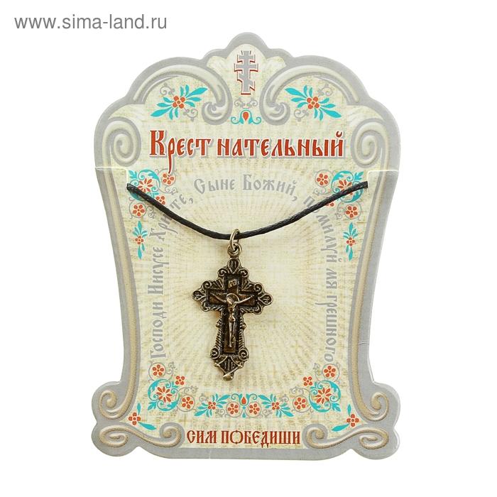 """Нательный крестик с веревочкой """"Спаси и сохрани"""" ажурный"""