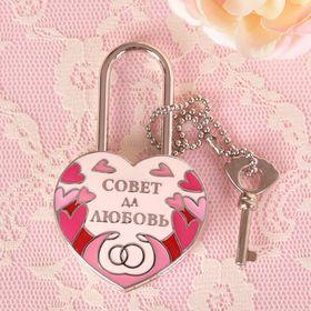 """Замок с заливкой и ключом """"Совет да любовь"""""""