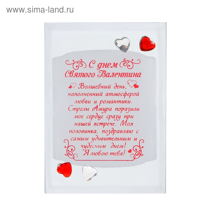 "Открытка на подставке ""С Днем святого Валентина"""