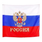 Флаг России с золотым гербом 60 × 90 см
