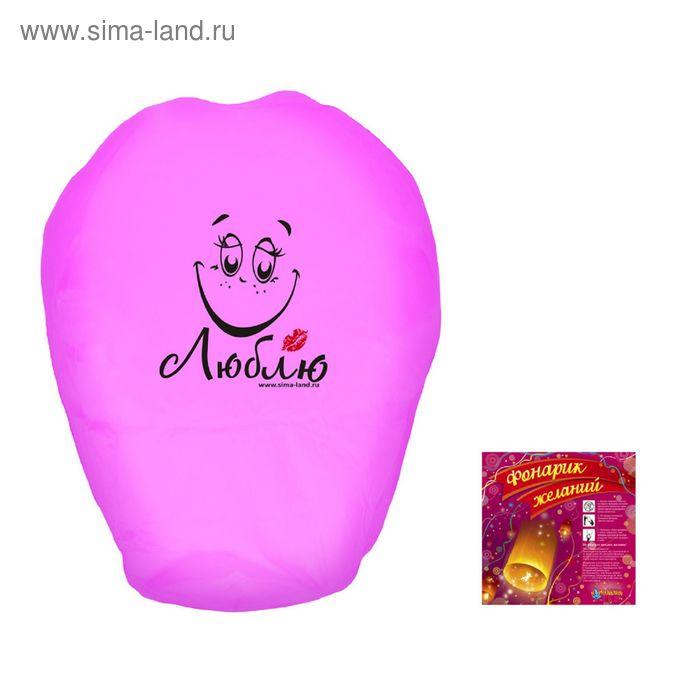 """Небесный фонарик """"Люблю!"""", цвет: розовый"""