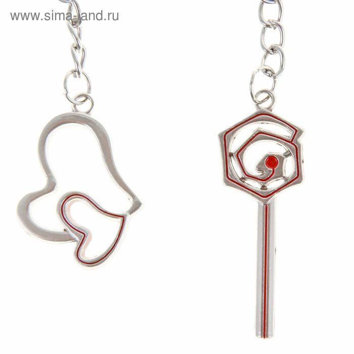 """Брелок 2в1 """"Ключ к сердцу"""""""