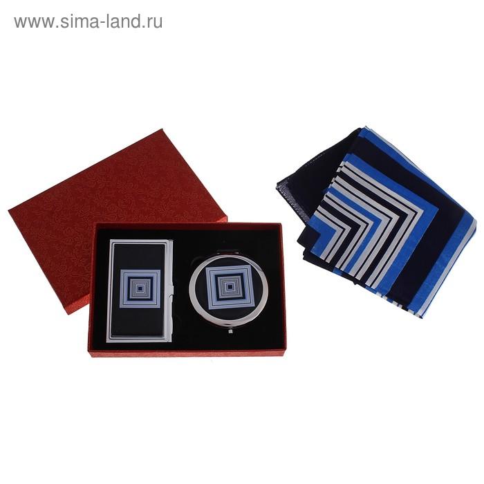 """Набор подарочный """"Квадраты"""", 3 предмета: зеркало, визитница, платок, цвет синий"""
