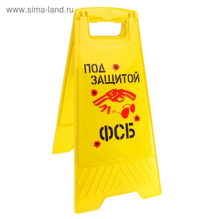"""Табличка на пол """"Под защитой ФСБ"""""""