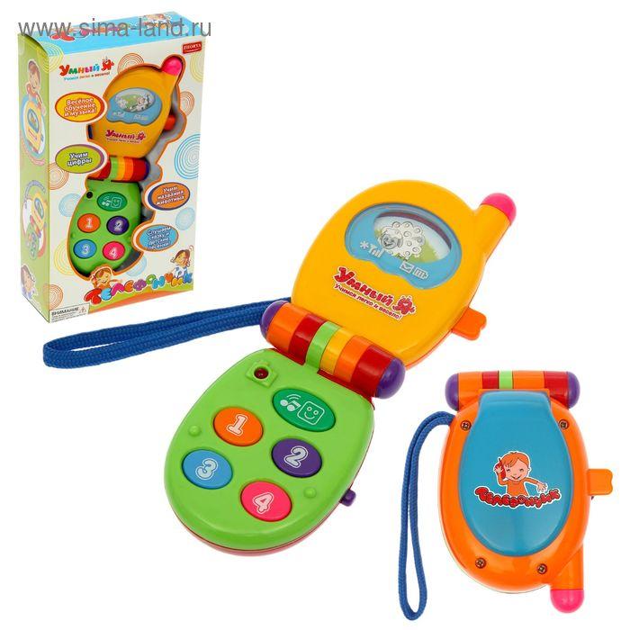 """Телефон развивающий """"Умный Я"""" раскладной, изучение цифр, название животных, детские песенки и сказка, работает от батареек"""