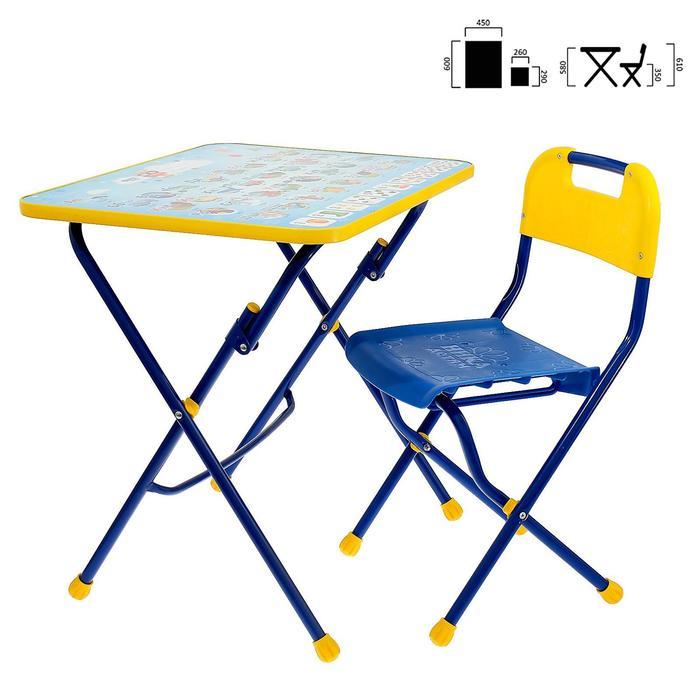 """Набор детской мебели """"Азбука"""" складной, цвет синий"""