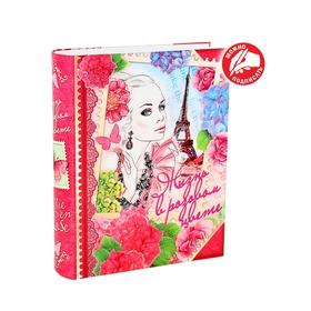 """Коробка-книга подарочная """"Жизнь в розовом цвете"""""""