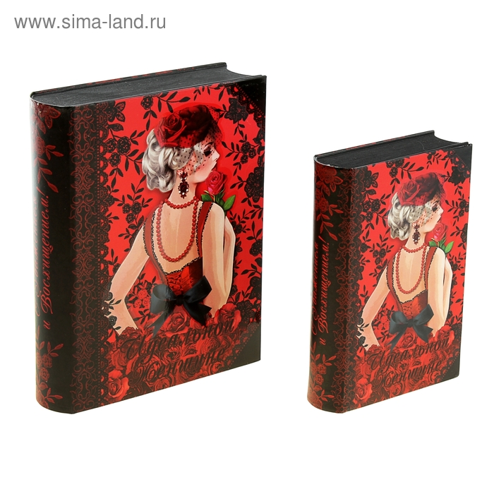 """Коробка-книга подарочная """"Идеальной женщине"""" (набор 2 шт.)"""
