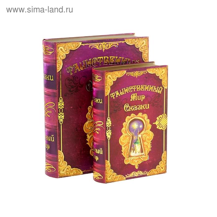 """Коробка-книга подарочная """"Таинственный мир"""" (набор 2 шт.)"""