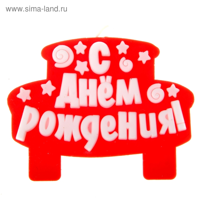 """Свеча в торт """"С днем рождения!"""""""