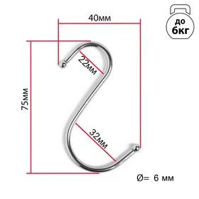 Крючок для панелей, L=7,5, d=3,5мм, цвет хром Ош