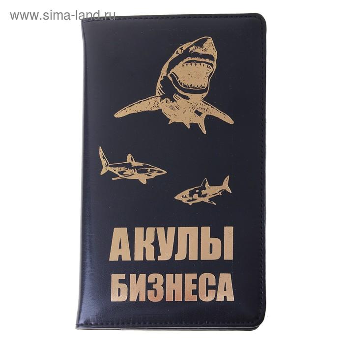 "Визитница ""Акулы бизнеса"", 60 холдеров"