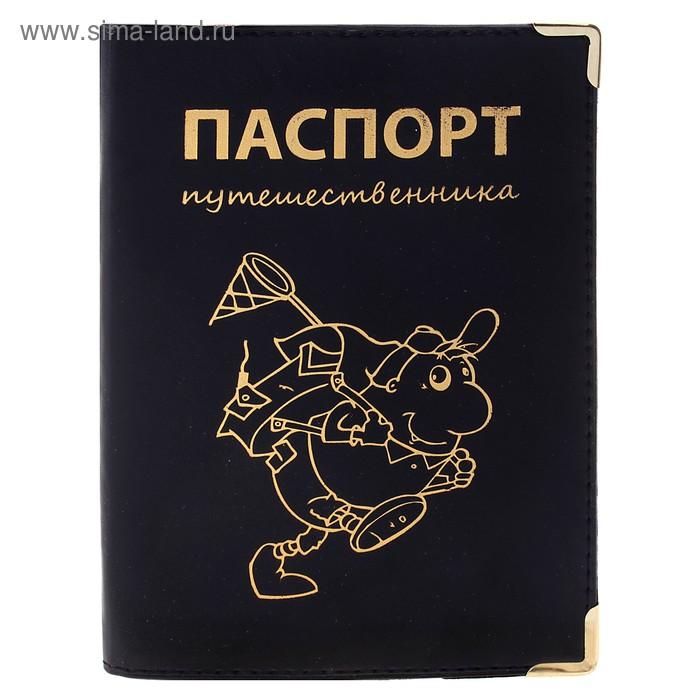 """Обложка для паспорта """"Путешественника"""""""