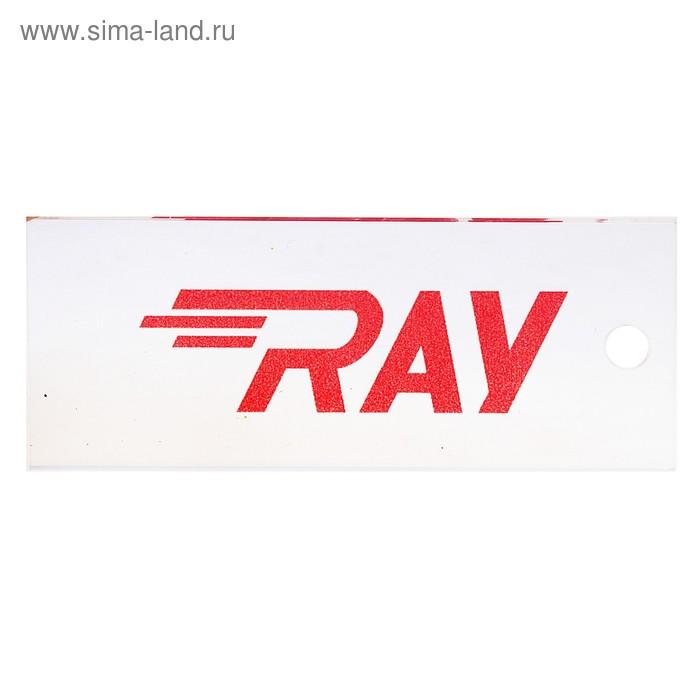 Скребок для беговых лыж RAY, толщина 3 мм.