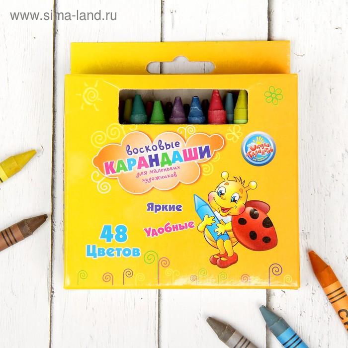 Восковые карандаши, набор 48 цветов, высота 1 шт - 8 см, диаметр 0,8 см