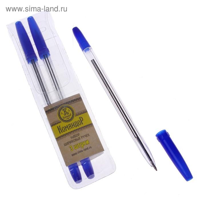 Набор ручек шариковых 03шт стержень синий