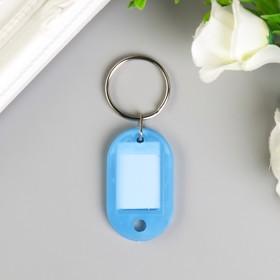 Брелок-идентификатор для ключей на кольце, цвета МИКС Ош