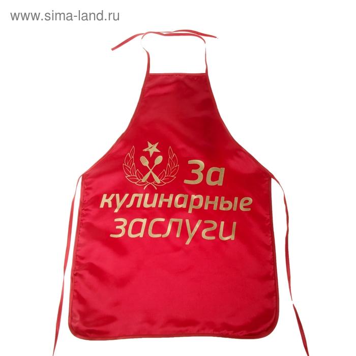 """Фартук """"За кулинарные заслуги"""", под золото"""