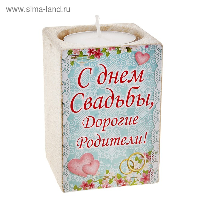 """Подсвечник со свечой С днем свадьбы, Дорогие Родители!"""""""