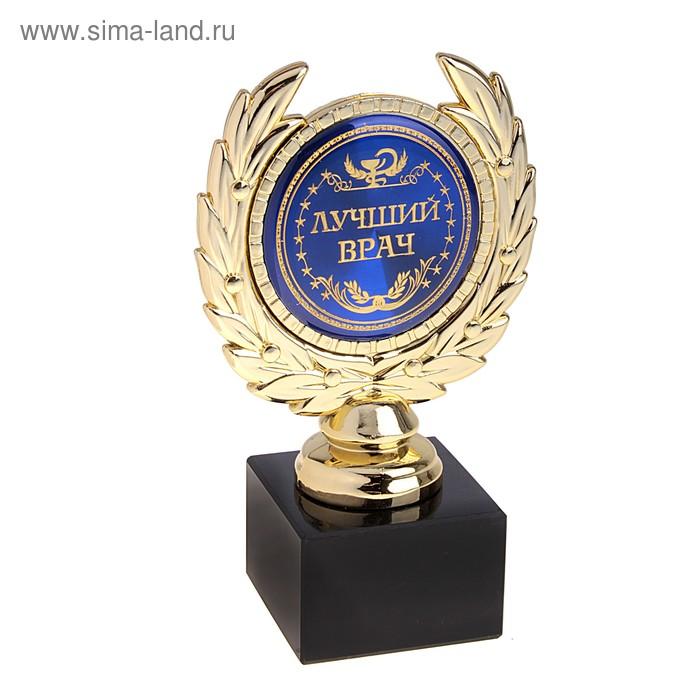 """Кубок малый """"Лучший врач"""""""