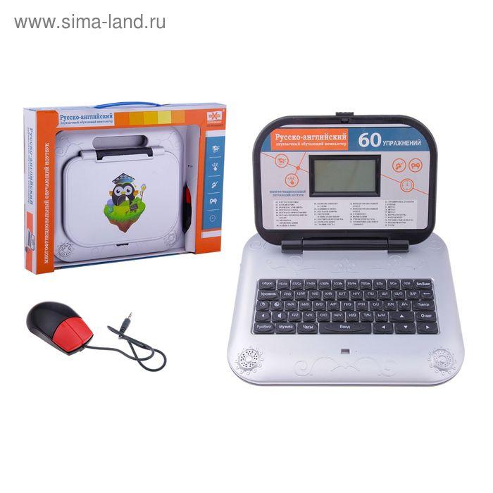 Компьютер детский, изучаем русский и английский 60 функций, звуковые эффекты, работает от батареек