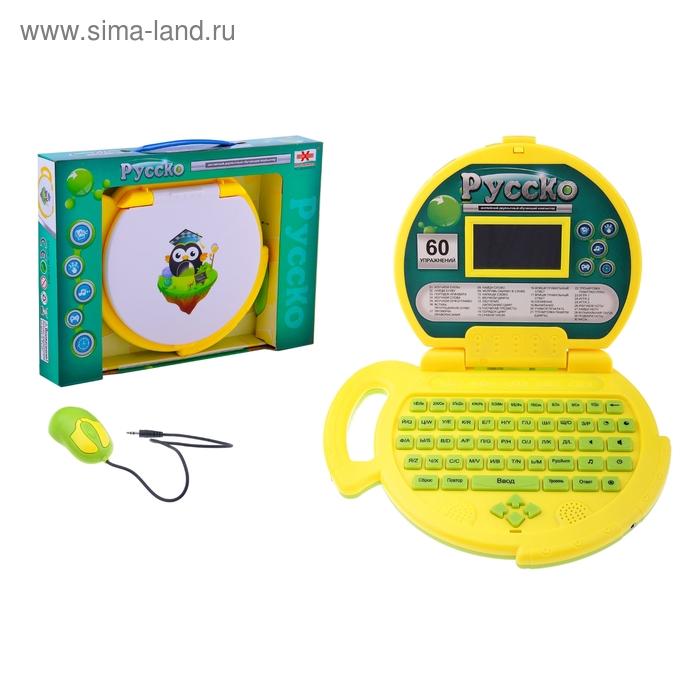 Компьютер детский, 60 функций, русский, английский язык, с мышкой, работает от батареек