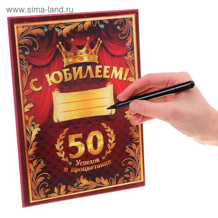 """Диплом 3D """"С юбилеем 50 лет """" + маркер"""