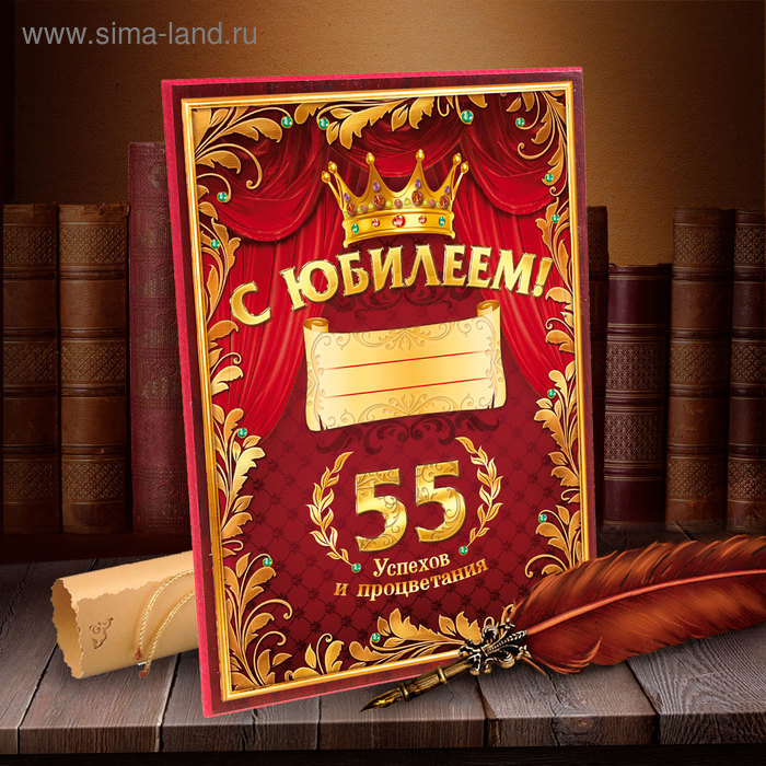 """Диплом 3D """"С юбилеем 55 лет """" + маркер"""