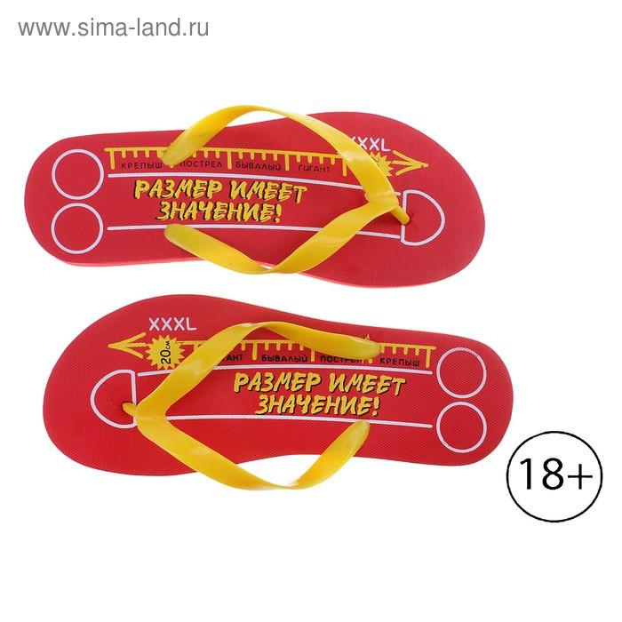 """Сланцы мужские """"Размер имеет значение"""" L/44-45"""