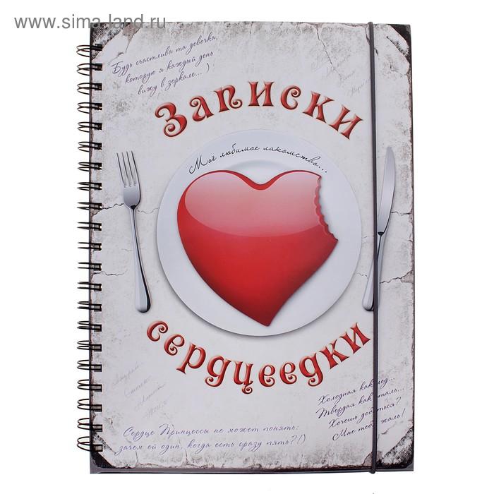 """Ежедневник на гребне """"Записки сердцеедки"""", формат А4, 86 стр."""