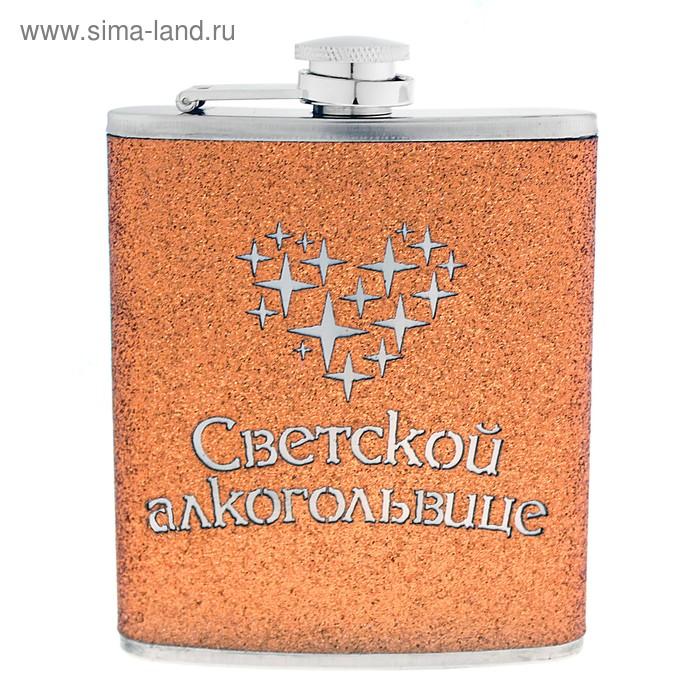 """Фляжка блестящая """"Светской алкогольвице"""" 210 мл."""