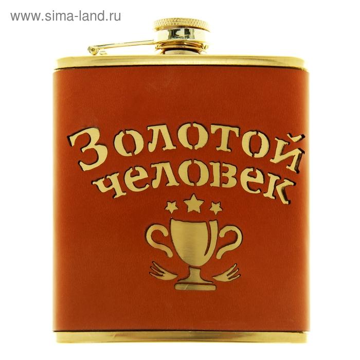 """Фляжка 210 мл """"Золотой человек"""", золотая"""