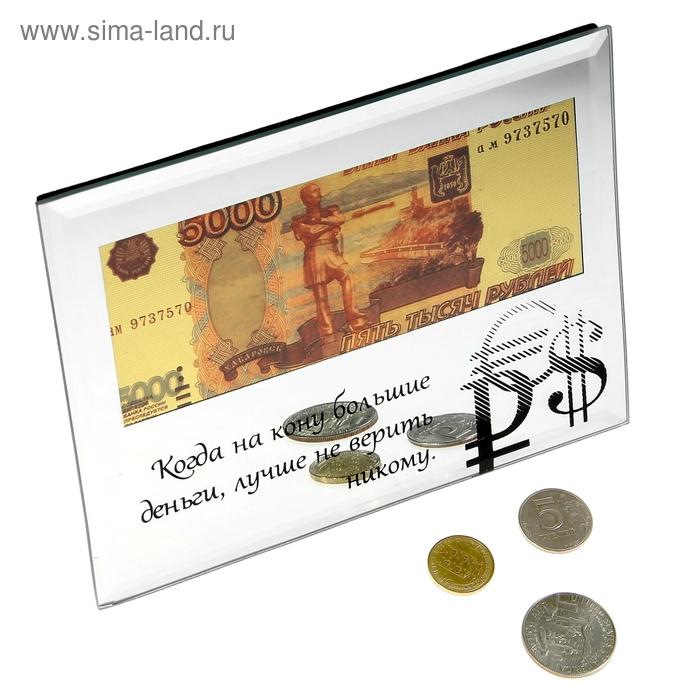 """Купюра 5000 рублей """"Когда на кону большие деньги ..."""" в зеркальной рамке"""