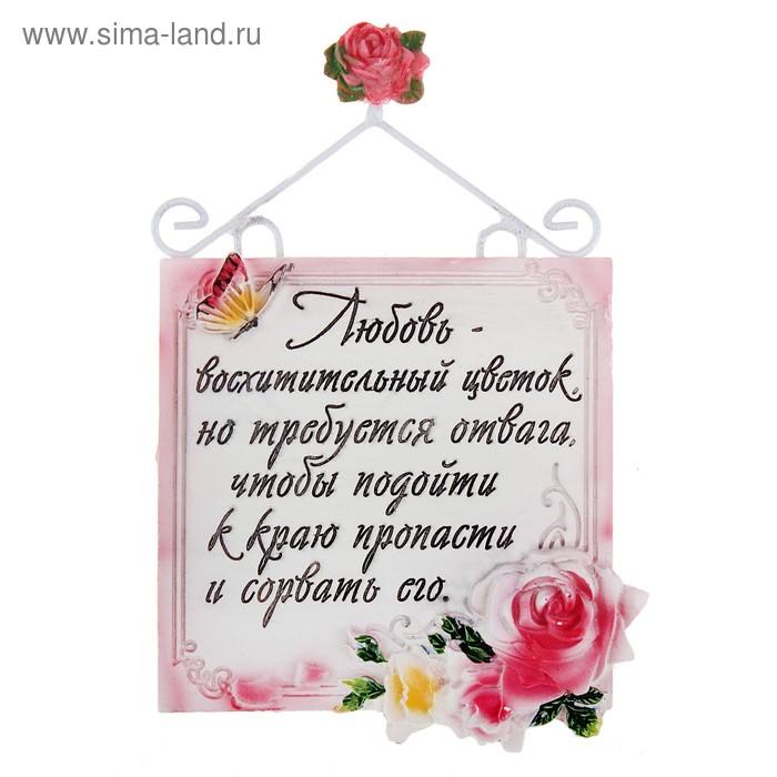 """Магнит полистоун """"Любовь - восхитительный цветок"""""""