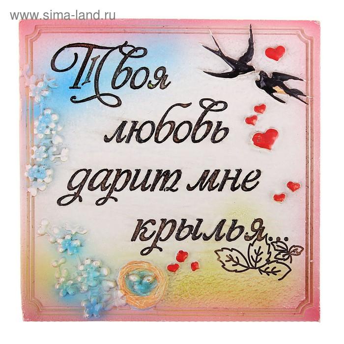 """Магнит полистоун """"Твоя любовь дарит мне крылья"""""""