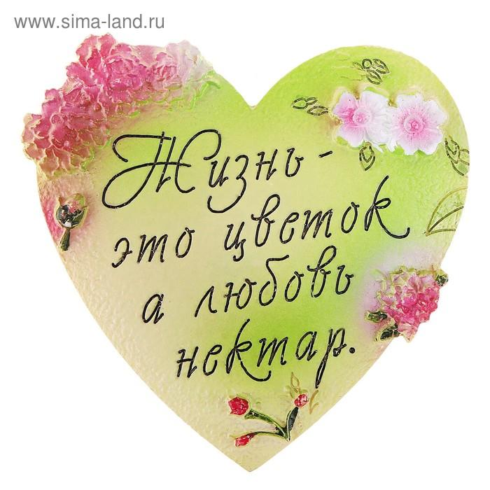 """Магнит полистоун """"Жизнь - это цветок"""""""