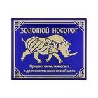 """Магнит Фэн-шуй """"Золотой носорог"""""""