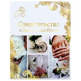 """Папка для свидетельства о заключении брака """"Кольца"""""""