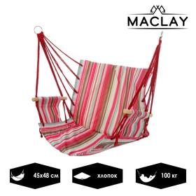 Гамак-кресло подвесное, цвета МИКС Ош