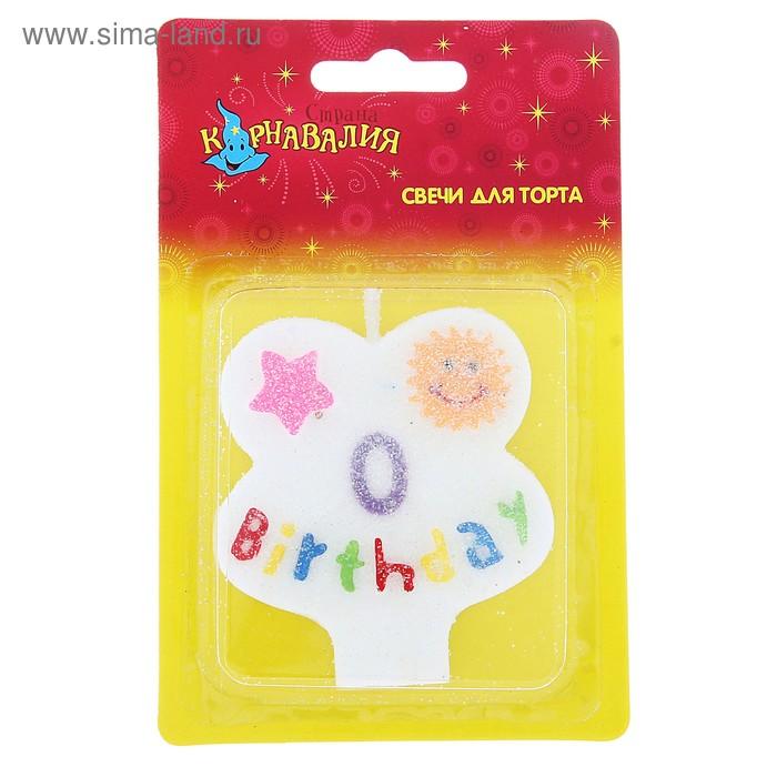 """Свеча восковая для торта с блестками """"День рождения"""" цифра 0"""