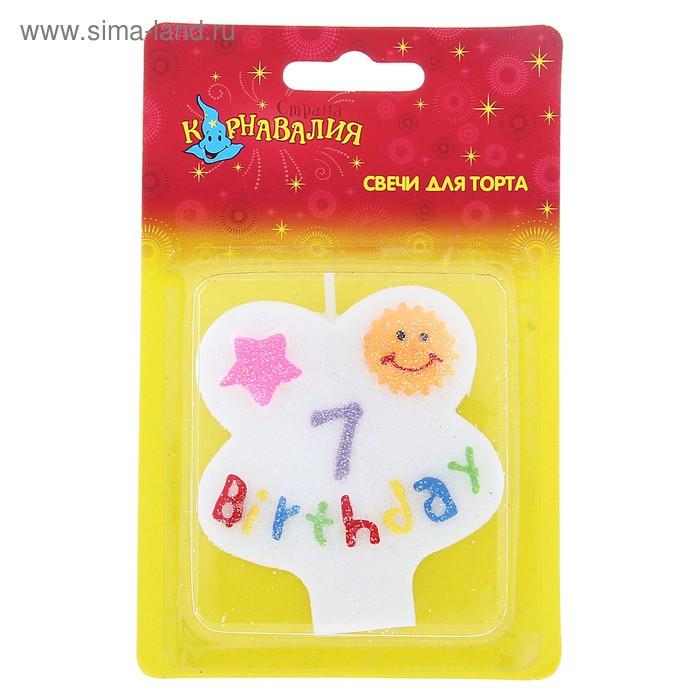"""Свеча восковая для торта с блестками """"День рождения"""" цифра 7"""
