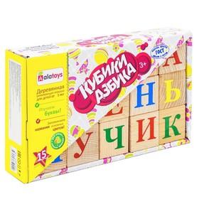 "Кубики ""Азбука"", 15 деталей"