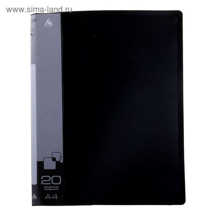 Папка с 20 прозрачными вкладышами А4, 600мкм, торцевой карман с бумажной вставкой, черная