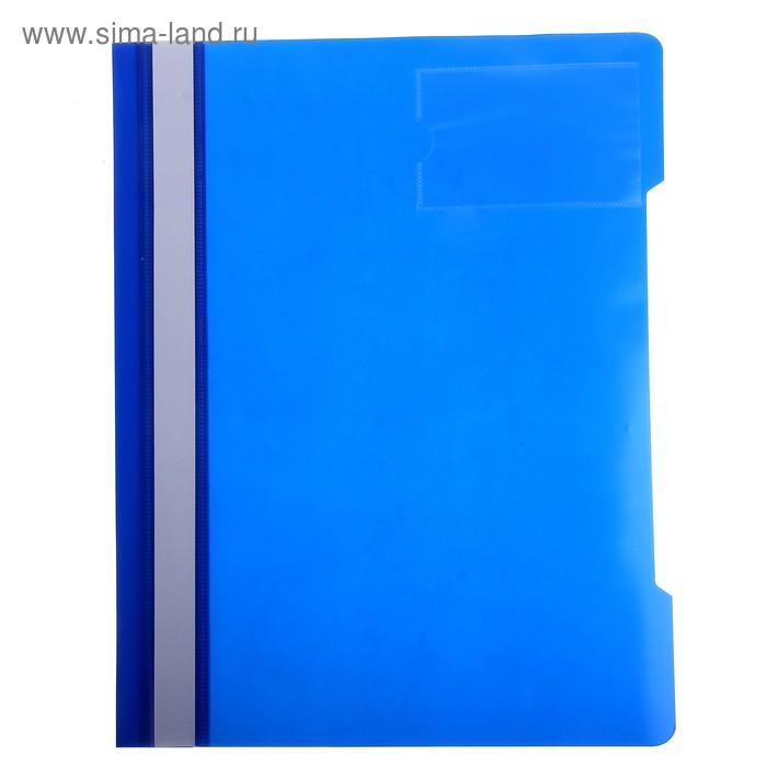 Папка-скоросшиватель А4, с карманом для визитки на лицевой стороне, синяя