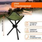 Стул туристический треугольный, до 60 кг, цвет зелёный